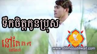 SD CD Vol 126|Sunday CD Music Vol 126|ទឹកចិត្តកូនប្រុស|ខេមរៈ សិរីមន្ត|khmer song|សាន់ដេ|khmer mp3