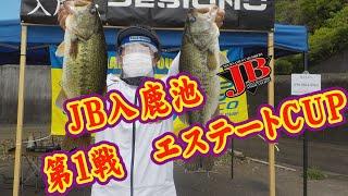 JB入鹿池 第1戦 2021.6.27