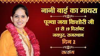 Live - Nani Bai Ka Mayra PP. Jaya Kishori Ji - 18 December | Jaipur | Day 2