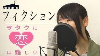 【フル歌詞付き】sumika『フィクション』(アニメ「ヲタクに恋は難しい」OP主題歌)