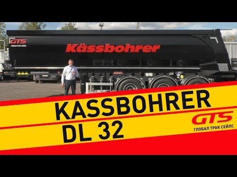 Самосвальный полуприцеп Kassbohrer DL 27м3 0 г/в