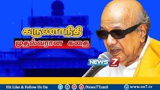 கருணாநிதி முதல்வரான கதை | Karunanidhi's Political Life history | News7 Tamil