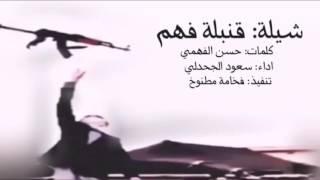 تحميل و مشاهدة شيلة: قنبلة فهم حنا الحكم وأهل الأدب   كلمات: حسن الفهمي اداء: سعود الجحدلي MP3