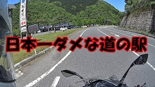 モトブログ#479道の駅あゆの里矢田川Ninja1000/但馬③