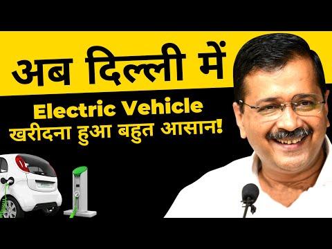 Delhi वालों को Kejriwal सरकार का तोहफा | ElectricVehiclePoliciy से वाहन खरीदना हुआ आसान | DelhiModel