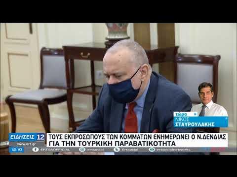 Τουρκική παραβατικότητα   Τους εκπροσώπους των κομμάτων ενημερώνει ο Ν.Δένδιας   15/10/2020   ΕΡΤ