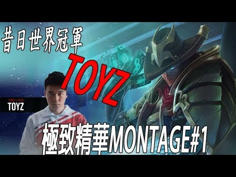 【Toyz】昔日世界冠軍 中路野獸 Toyz 極致操作 #montage1