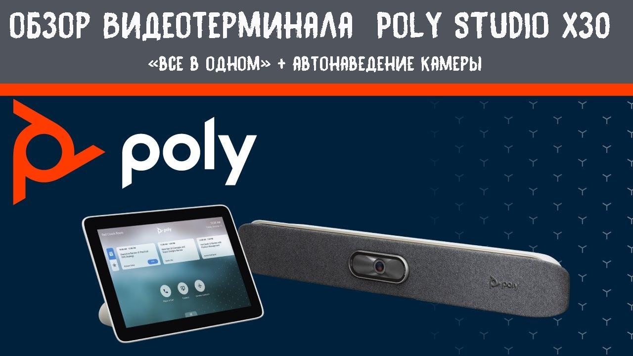 Тестирование и обзор видеотерминала Poly Studio X30