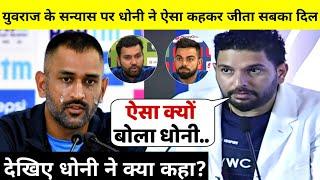 देखे,Yuvraj के सन्यास की खबर सुन फूट फूट कर राई दोस्त Dhoni कह डाली ऐसी बात सुन 100 करोड़ भारतीय रोये