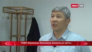 УКМК Икрамжан Илмиянов боюнча үн катты