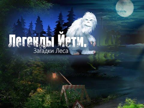 Игра Легенды Йети. Загадки леса