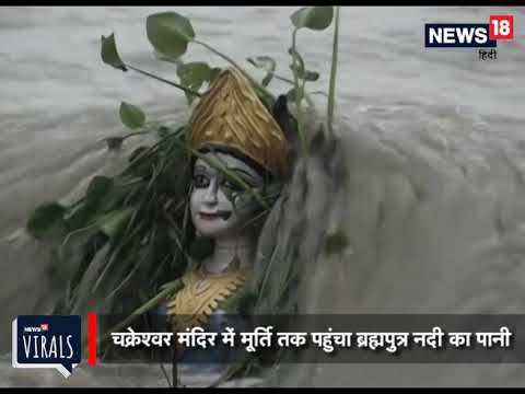 Vishnu idol submerged in flood water in Guwahati