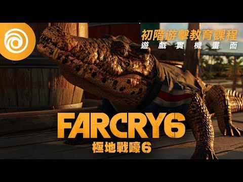 《極地戰嚎 6》遊戲實機畫面預告片|初階游擊教育課程 - Far Cry 6