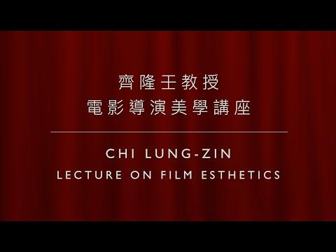 齊隆壬教授 電影導演美學講座 第13講 - 尚盧‧高達《斷了氣》 02