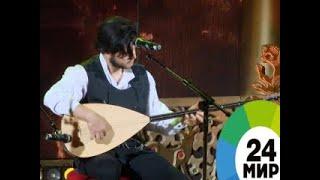 «Астана-Аркау»: мелодии тундры, степи и гор - МИР 24