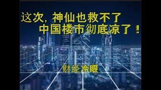财经冷眼:神仙也救不了!这一次,中国楼市真要完了!(20190908第50期)