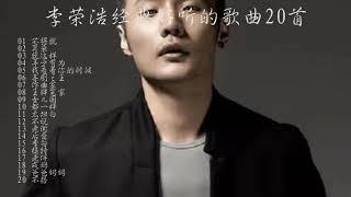 李荣浩好听的音乐20首 ~ 音乐才子李荣浩 ~ 不将就 ~ 李白