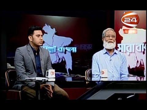 সারাবাংলা | Sarabangla | 15 November 2019