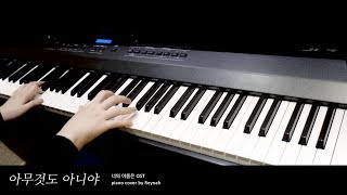 """너의 이름은 君の名は。OST : """"아무것도 아니야 (なんでもないや)"""" Piano cover 피아노 커버"""
