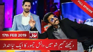 Game Show Aisay Chalay Ga | Danish Taimoor | 17th February 2019 | BOL Entertainment