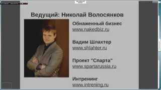 Николай Волосянков: «Онлайн-бизнес за вечер: как зарабатывать из любой точки мира, сидя Вконтакте»