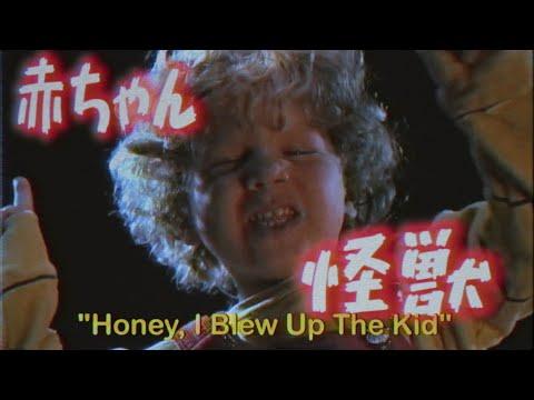 Honey, I Blew Up the Kid as a Godzilla Movie - Trailer Mix