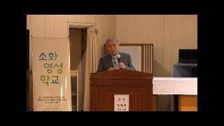 소화영성학교 정제천 신부 강의(2021년 6월) 제2부...
