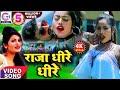 राजा धीरे धीरे~#Antra Singh Priyanka का New हॉट #Video Bhojpuri Song 2019~Dheere Dheere~Rahul Pandey