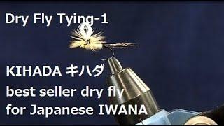 Dry Fly Tying-1 KIHADA-best Seller Dry Fly For JAPANESE IWANA