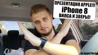 iPhone 8, презентация Apple 12 сентября, YouTube, Wylsacom, ЗВЕРЬЕ...