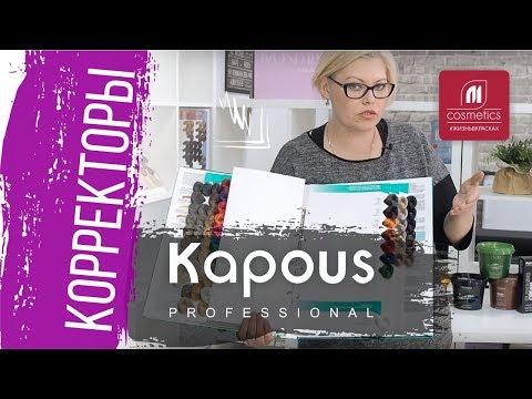 Какие краски Kapous предназначены для цветного окрашивания? Корректоры Капус и оттенки спец блонд.