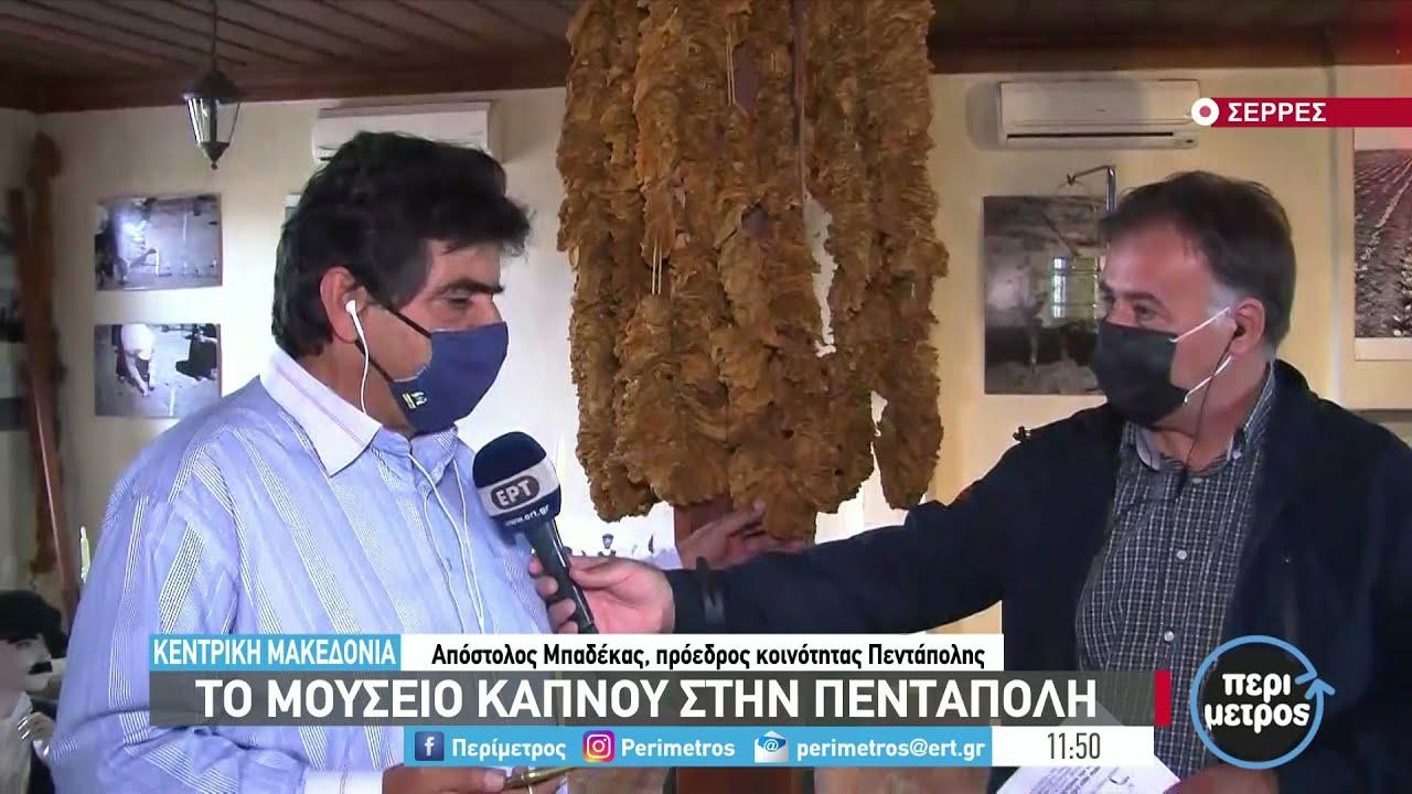 Μουσείο Καπνού στην Πεντάπολη Σερρών   12/10/2021   ΕΡΤ