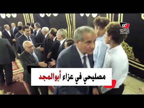 وزير التموين وعبدالمنعم سعيد في عزاء أحمد كمال أبو المجد
