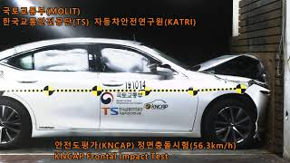 [koreancap] 2019 KNCAP ES300h Frontal Impact Test
