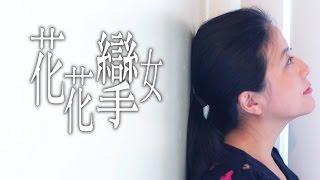 【生命故事】蘇珊《花花攣女》星火飛騰 429