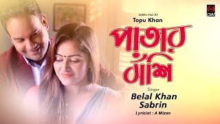 Belal Khan 03/29/2017