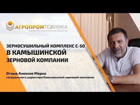 Отзыв о зернокомплексе в Волгоградской области - Камышинская зерновая компания