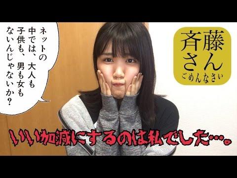 斎藤さん vs 絶対にちん凸されたくない女 - YouTube
