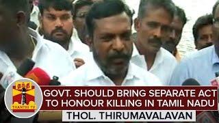 """""""Govt Should Bring Separate Act To Stop Honour Killing in TN"""" - Thol. Thirumavalavan"""