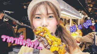 กิน Street Food ที่ว่าแพง! ในราคาถูก! ที่ TOKYO