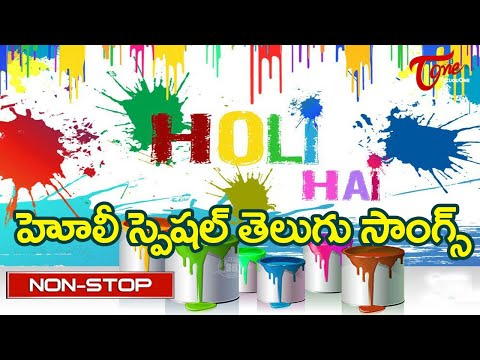 HOLI Special Songs | HOLI Special 2021 Telugu Songs Jukebox | Old Telugu Songs