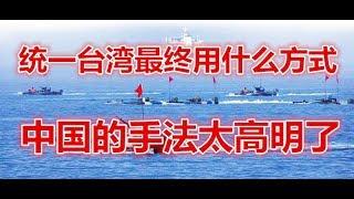 统一台湾最终用什么方式?中国的手法太高明了!