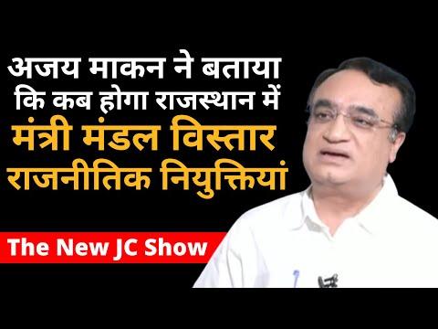 Ajay Maken ने बताया कि कब होगा Rajasthan में मंत्री मंडल विस्तार और राजनीतिक नियुक्तियां