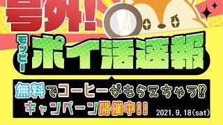 【号外!モッピーポイ活速報】おすすめ広告ベスト3!!!期間限定キャンペーンも開催中!!