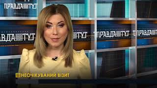 Правда тижня на ПравдаТут за 14.04.19