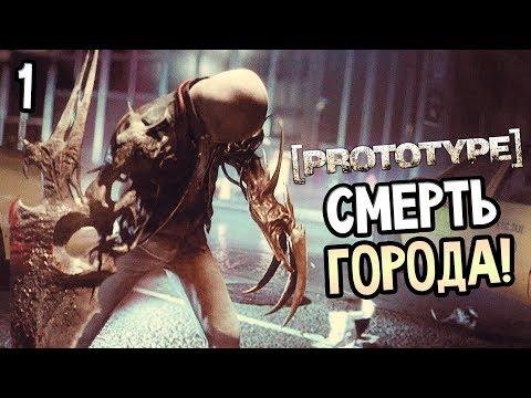 Prototype Прохождение На Русском #1 — СМЕРТЬ ГОРОДА! ПРОТОТИП!