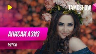 Анисаи Азиз - Мерси (Клипхои Точики 2019)