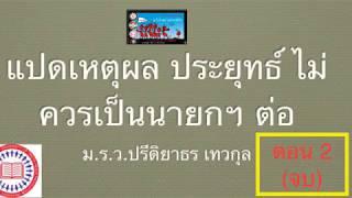 ทำไมคนไทยจึงไม่ควรให้ พลเอกประยุทธ์ จันทร์โอชา เป็นนายกฯ ต่อ? ( เหตุผลของหม่อมอุ๋ย)