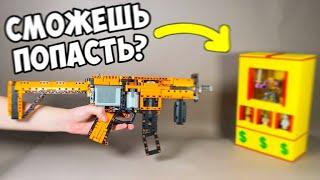 ПОПАЛ-ПОЛУЧИЛ ДЕНЬГИ! Как сделать Игровой Автомат с Пулемётом из ЛЕГО