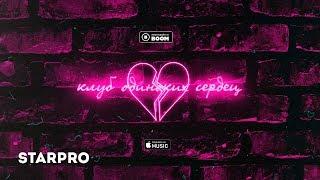 Георг Кристалл - Клуб Одиноких Сердец (Lyrics-Video)